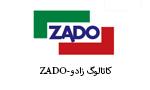 کاتالوگ محصولات برند زادو-ZADO
